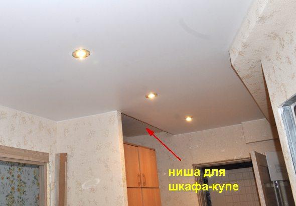 Натяжной потолок с нишей для шкафа-купе