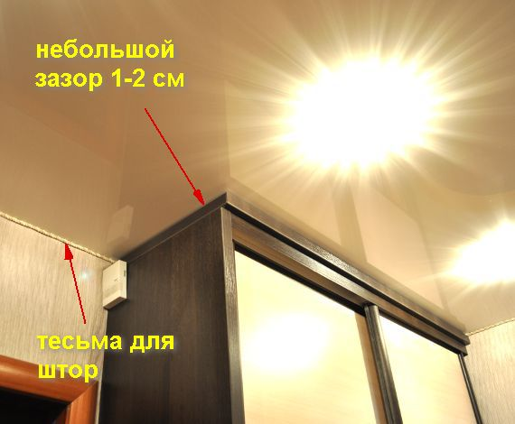 Шкаф купе установлен независимо от натяжного потолка