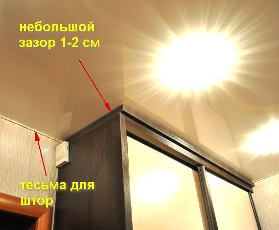 Как сделать натяжные потолки при встроенном шкафе 559